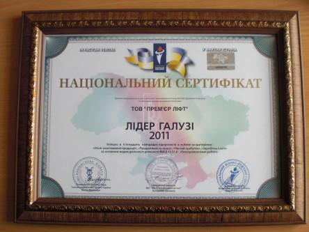 Сертификат_Лидер отрасли_1